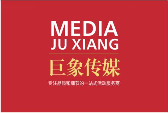 郑州年会活动策划公司